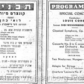 1946 January 24 Tel Aviv