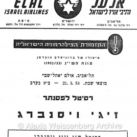1953 March 21 Tel Aviv Recital 2