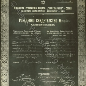1929 Birth Certificate