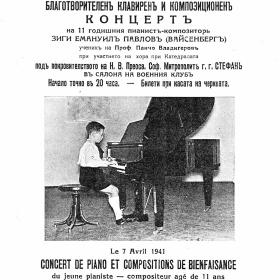 1941 Recital in Sofia 1
