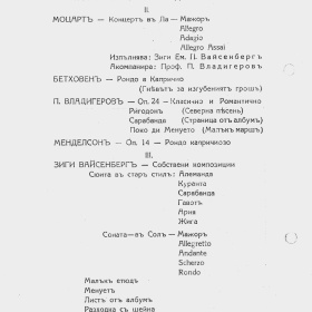 1941 Recital in Sofia 2
